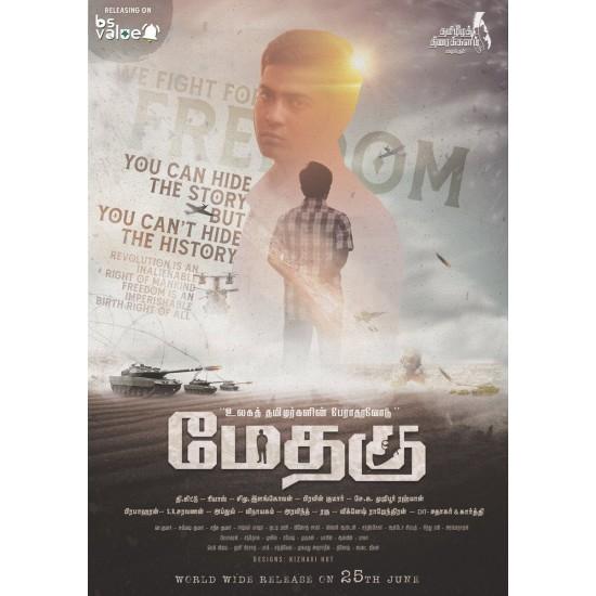 Methagu   Tamil Movie   NL